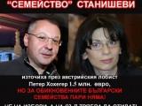 Picture: Кирил Добрев: Защитата на каузата БСП е невъзможна със Станишев и компания