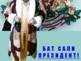 Picture: ПОТРЕС! Депутатът Бат' Сали се гласи за президент!