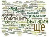Picture: Изявлението на президента Росен Плевнелиев (пълен текст)