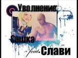 Picture: Сашка Васева на война със Слави Трифонов