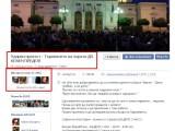 Picture: ВНИМАНИЕ! Правителството има ТРИ дни, за да си отиде с МИР!