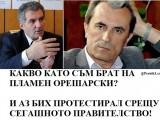 Picture: Милети Орешарски: Брат ми подава ОСТАВКА до края на ОКТОМВРИ!