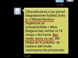 Picture: Участничка от Мис България обект на свалки от Бареков (ФОТО СМС)