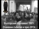 Picture: Историята се повтаря! Настъпват смутни и революционни времена!