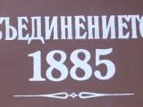 Picture: Празнуваме 128 години от Съединението на Източна Румелия с Княжество България