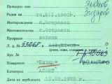 Picture: Абсолютен прецедент: Скритото досие на Лютви Местан (Агент Павел)