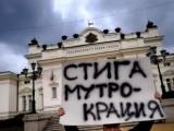 Picture: България - окупирана от олигарсите и мафията