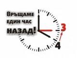 Picture: Тази нощ местим стрелките на часовниците с един час назад