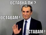 Picture: Е, нема такъв гьон-сурат като Орешарски!