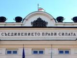 Picture: Парламентът със застраховка срещу обстрел от зеленчуци, бомбички и яйца