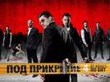 """Picture: """"Под прикритие"""" стартира в неделя с 5 сюжетни тайни!"""