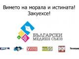 Picture: В името на Пеевски, Кръстева и Цветан Василев - закуех се!