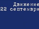 Picture: Автентични СДСари призовават да се гласува за ГЕРБ на евровота