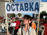 "Picture: Протест ""300"" подновява днес антиправителствените демонстрации"