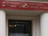 Picture: Клиенти на КТБ завеждат дело и търсят отговорност на БНБ