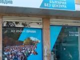 """Picture: Нови отцепници от """"България без цензура"""", заплашват ги с бойци от ММА"""