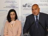 ГЕРБ предложи правителство на малцинството с РБ
