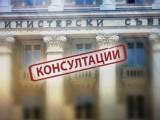 Консултациите за съставяне на правителство