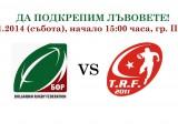България срещу Турция