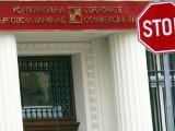 Picture: БНБ отхвърли кандидат – инвеститор за КТБ