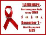 1 декември – световен ден за борба срещу СПИН