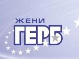 Picture: ЖЕНИ - ГЕРБ избират нов председател на организацията