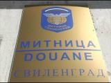 """Picture: 13 митничари и 3 граничари от ГКПП """"Капитан Андреево"""" са арестувани"""