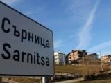 Picture: Първи местни избори в най – младата община в България - Сърница