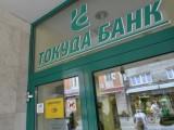 Холдинг Доверие купува Токуда банк